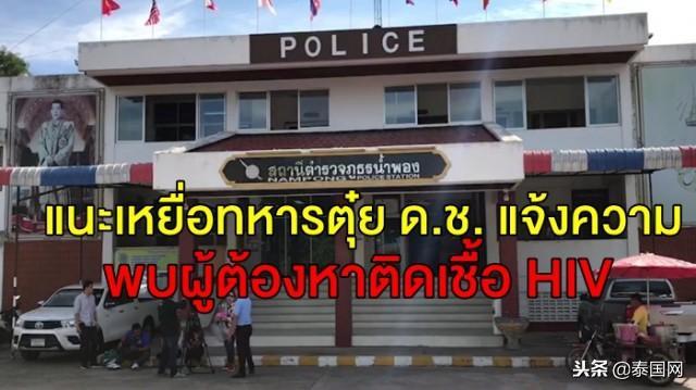 泰国军人涉嫌性侵70多名男童,被捕时查出已携带艾滋病毒9年!