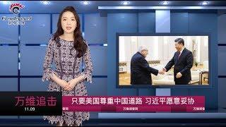习近平终于亮出中美谈判的底牌(视频)