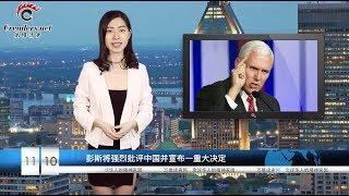彭斯或将再批中共,中方又怒称不惜一战(视频)