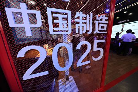 北京放弃中国制造2025? 川普被忽悠了