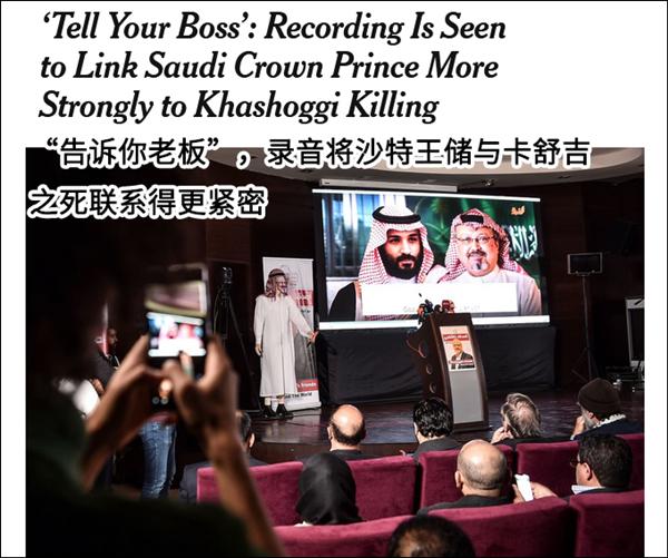 """""""告诉你老板 搞定"""" 沙特王储现罪证"""