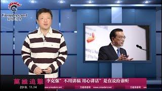 习李斗升级,李克强暗讽习近平只会念稿(视频)