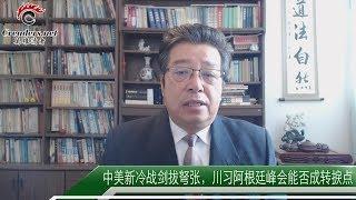 川习阿根廷峰会能否成转捩点(视频)