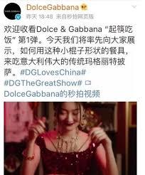 D&G设计师辱华言论 中国明星拒出席活动