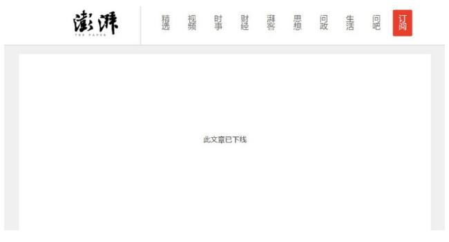 川习会前陆媒正建造第3艘航舰新闻遭下架