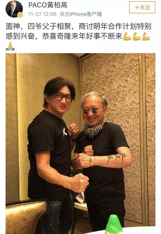 """吴奇隆胖到不敢认 """"四爷""""撞脸成龙"""