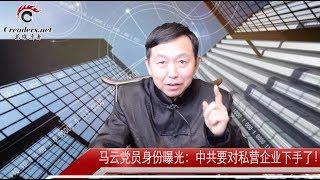 马云身份曝光:中共要对私企下手了(视评)