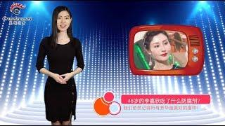 48岁的李嘉欣到底吃了什么样德防腐剂?(视频)