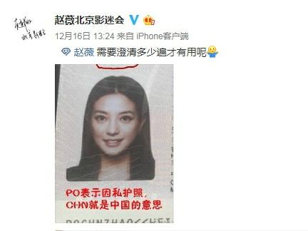 """赵薇平安夜反击被""""入籍新加坡"""""""
