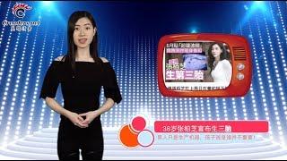 38岁张柏芝宣布三胎:男人只是生产机器(视频)