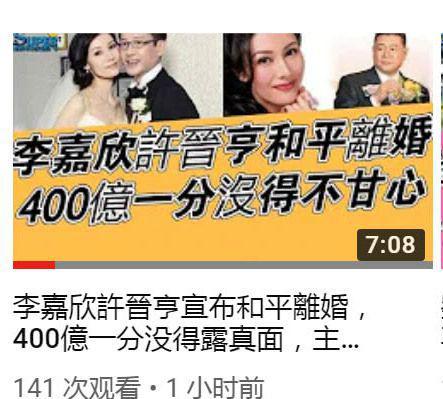 百亿财产一分未得 传李嘉欣和许晋亨离婚