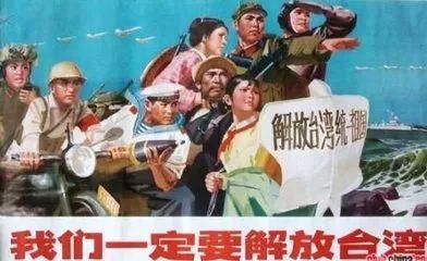 毛泽东筹划武力解放台湾始末