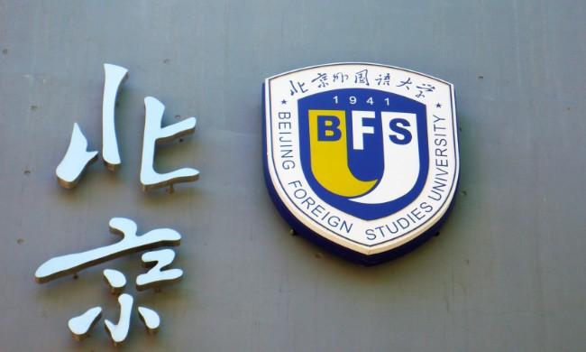 北京外国语大学校徽.jpg