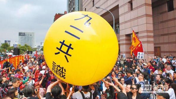 """""""九二共识是并吞台湾致命毒药"""""""