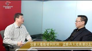 加国公民被判死刑,孟晚舟大戏高潮迭起(视评)