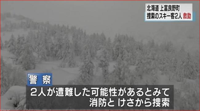 中国游客日本滑雪被困 挖雪洞藏身过夜