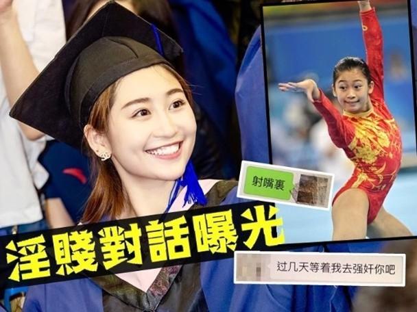 中国体操女神   被爆色诱闺密老公