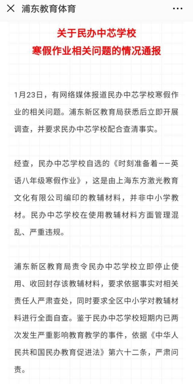 奇葩 上海国际学校作业里竟有涉黄信息