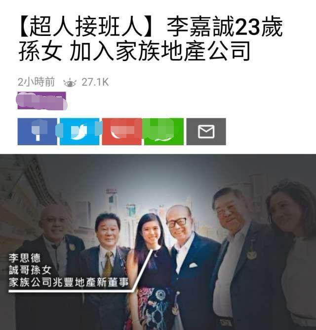 神秘的香港李家第三代终曝光