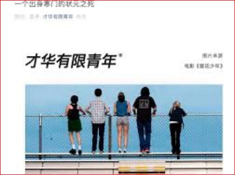 """王沪宁封杀""""状元之死"""" 怕重蹈39年前…"""