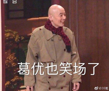 春晚:岳云鹏葛优笑场 刘谦魔壶链接