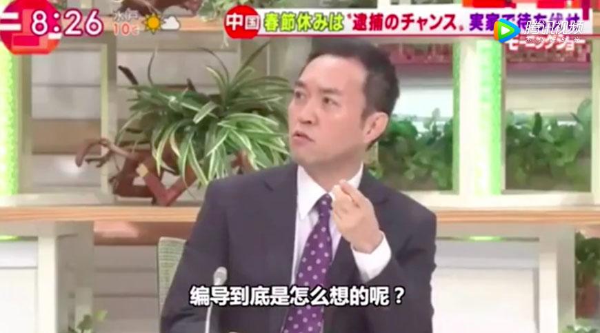 日本节目正黑中国 现场嘉宾打破套路