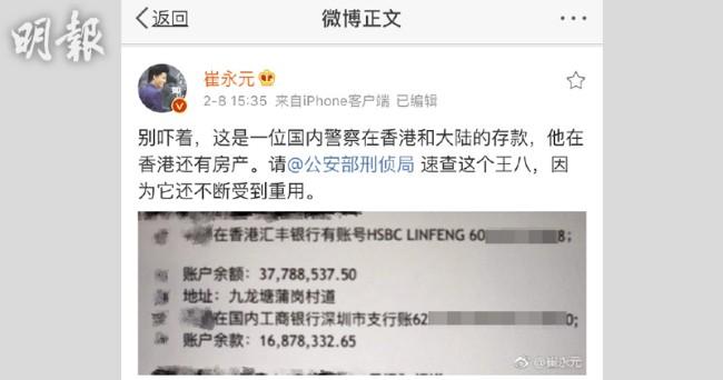 崔永元举报  内地警在香港存数千万巨款