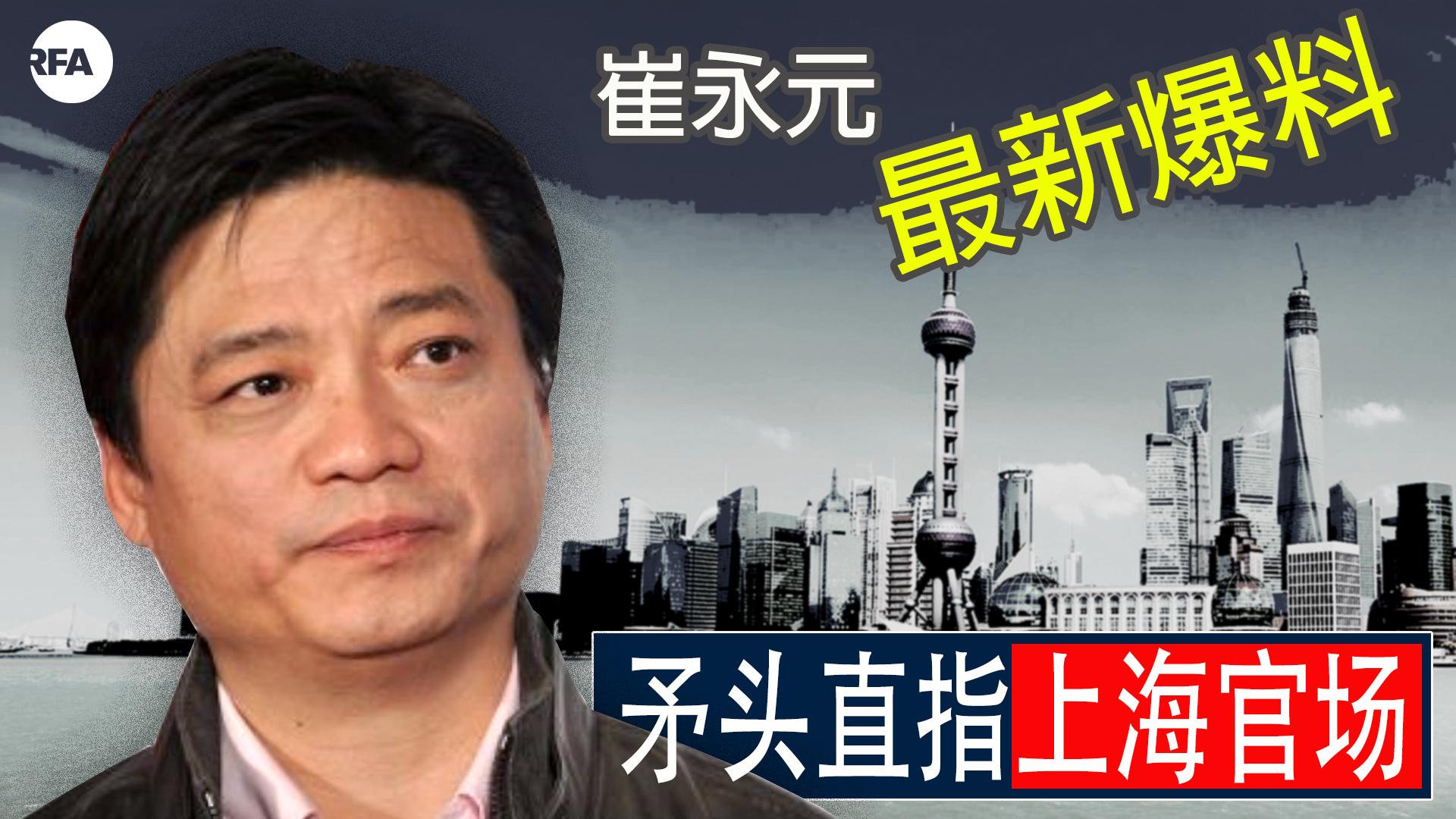被崔永元爆料 上海官场面临巨震