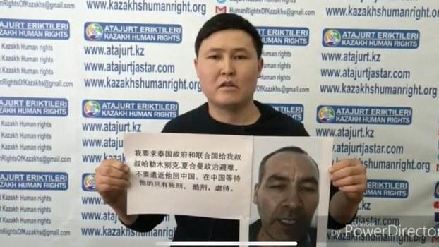 新疆商人逃到泰国后中国穷追不舍。(视频截图)