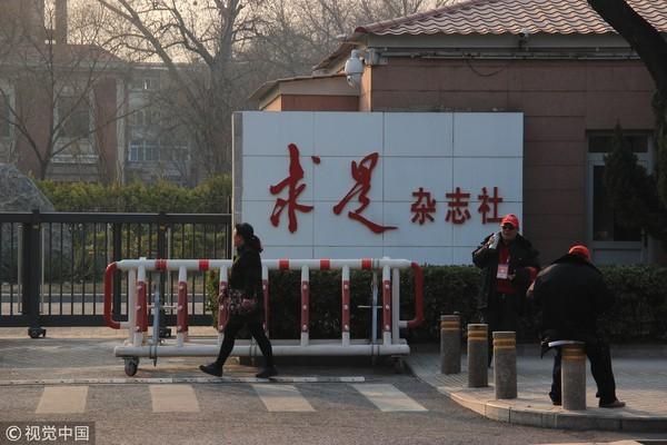 中共中央的机关刊物发表习近平文章