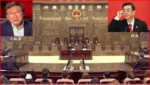 王林清实名举报中共最高法院长周强
