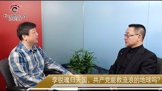 """李锐魂归天国,共产党要救""""流浪的地球""""(视频)"""