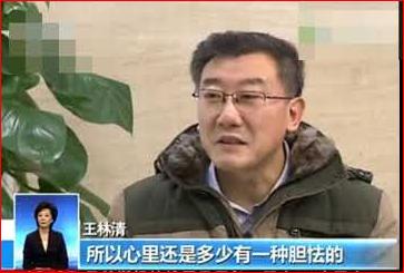 中共司法部下令:王林清著作被禁下架