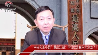 """""""中央文革小组""""重出江湖:崔永元没戏了"""