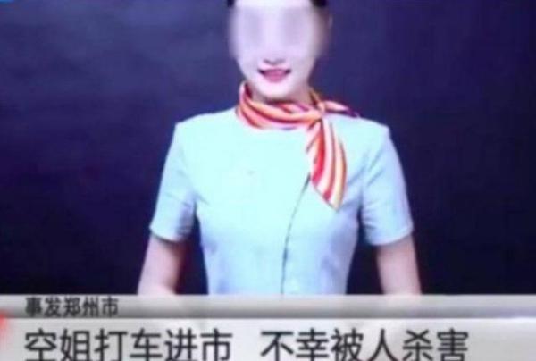 空姐遇害  顺风车司机父母被判赔62万