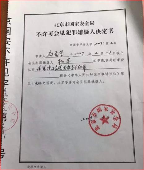 杨恒均律师会面申请遭北京国安局拒绝