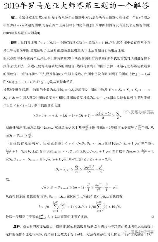 """让中国队""""团灭""""的题 高一学生2天解出"""