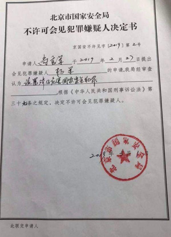 律师会见杨恒均再次遭拒 分析被捕原因