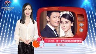 不谈演技,来聊一聊黄晓明和杨颖的婚姻(视频)