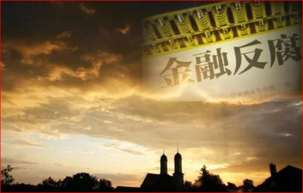 """杀气腾腾 中纪委15人金融领抓""""内鬼"""""""