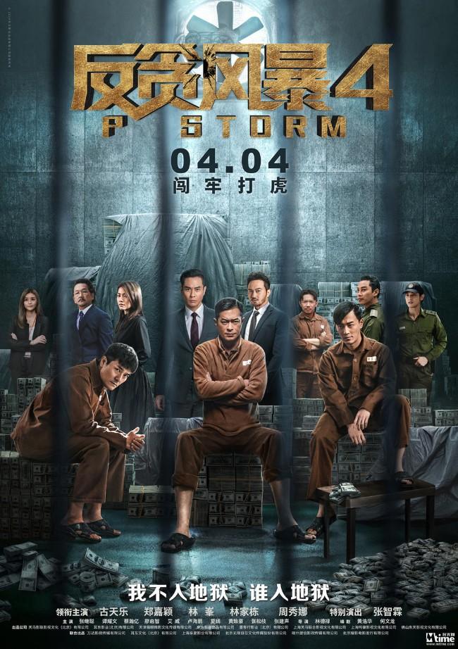 《反贪风暴4》监狱风云预告来袭