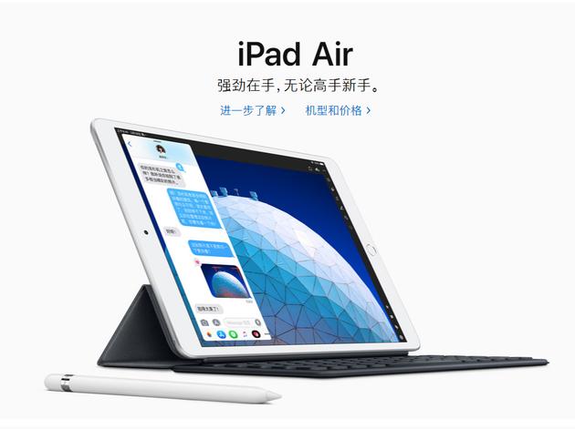 等四年了!苹果终于推新iPad mini和Air