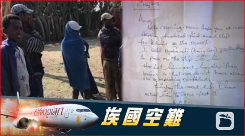 中国遇难家属埃及$177买回两张相一封信