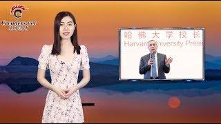 哈佛校长北大演讲 影射中国时政?