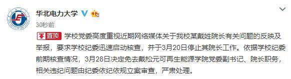华北电力院长长期性侵女教师 校方通报