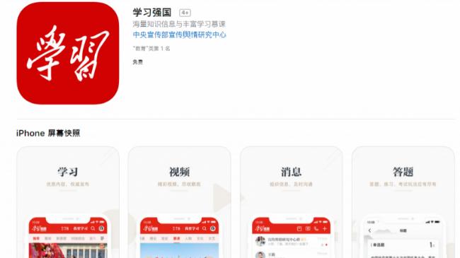 """强制学""""习"""" app成中共党员梦魇"""