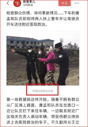 """江苏大爆炸 官媒被揭""""伤者照片""""造假"""