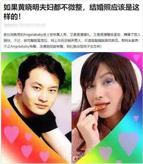 打瘦脸针整容?黄晓明夫妇胜诉获赔