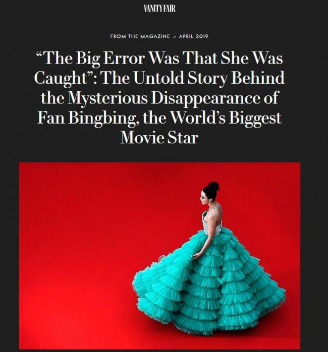 《名利场》评范冰冰:神秘背后的故事