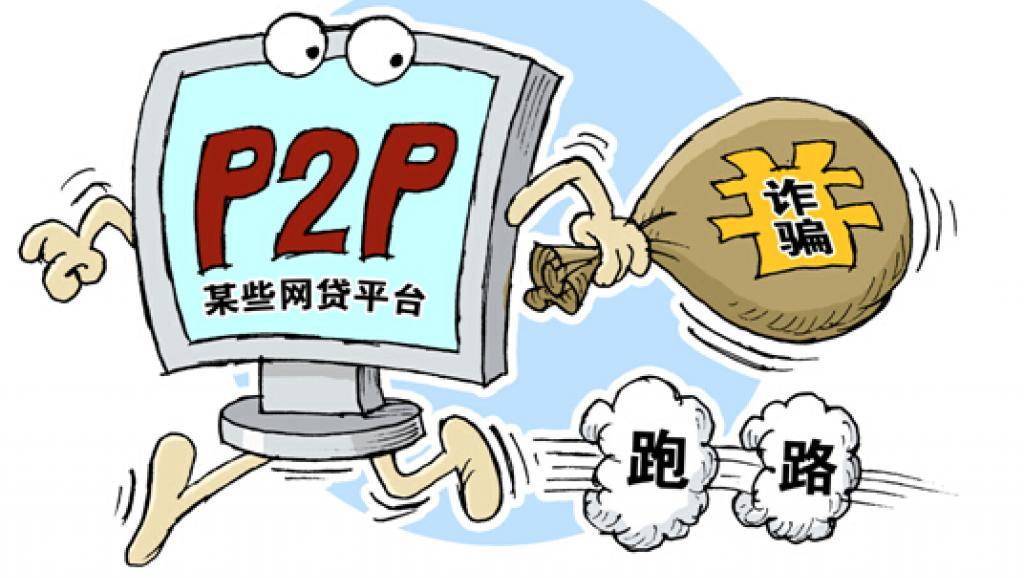 中国新一波P2P倒闭潮抗议 一级戒备维稳